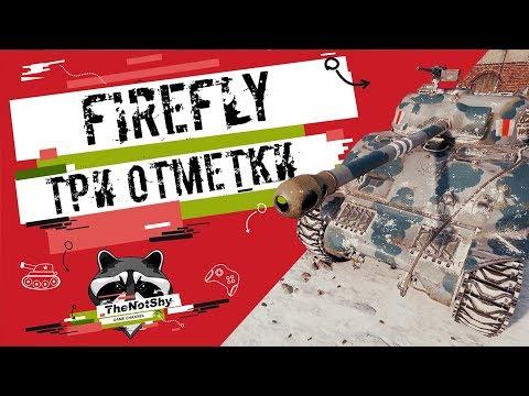 Sherman Firefly - Три отметки   TheNotShy   Гайд   Мастер   World Of Tanks
