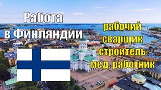 Работа в Финляндии. Только официальное трудоустройство. Строитель, сварщик. Зарплаты в 2020 году