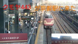 クモヤ443系 京都駅入線、発車   2018.10.2