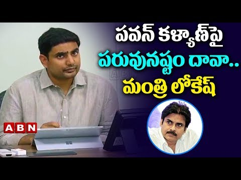 Minister Nara Lokesh Counter To Pawan Kalyan Over Corruption Comments  ABN Telugu