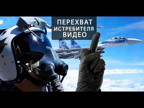 Перехват самолета истребителя России Су 30 Американскими ВВС США F 15 Реальное видео над Балтикой