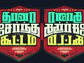 Sodakku mela sodakku poduthu official HD song/ surya new tamil song