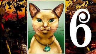 Коты-Воители: Звездоцап и Саша - В поисках дома. Часть 6