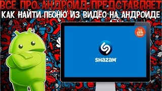 Как найти песню из видео на андроиде