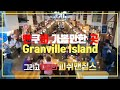 [밴쿠버 브이로그] 그랜빌아일랜드 Granvill Island/ 또 먹는 레스토랑 카페추천