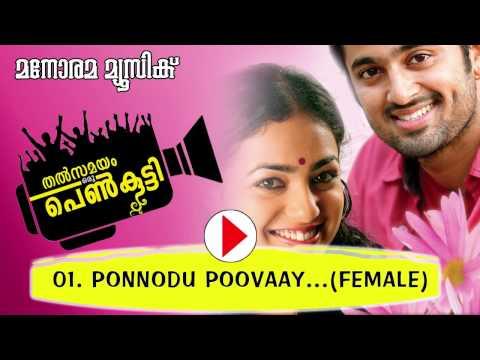 Ponnodu Poovayi (Female)   Thalsamayam Oru Penkutty