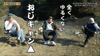 えぐわたちゃどさんぽ2021春・裏チャドさんぽ2021春 DVD予告動画