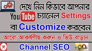Youtube Channel Settings | How to customize YouTube Channel Bangla | Channel SEO | Channel Setup