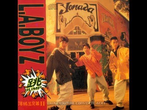 L.A. Boyz〔跳 Jump〕1992作品輯 - YouTube