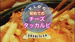 2018/3/19のVlogです☆ いつもご覧いただきありがとうございます♡ ☆高評...