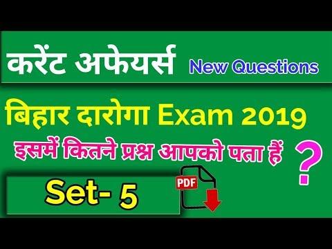 Bihar Daroga // बिहार दारोगा    Bihar SI 2019 GK    Bihar SI Current Affairs 2019   Bihar Current