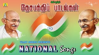 சுகந்திர தின தின சிறப்பு தேசபக்தி பாடல்கள் ..... NATIONAL SONGS DESABAKTHI PADALGAL AUGUST 15TH 2019