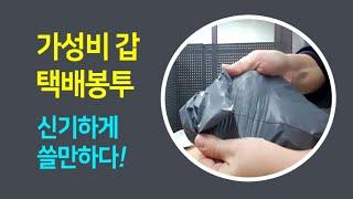 20191113 택배봉투 진회색
