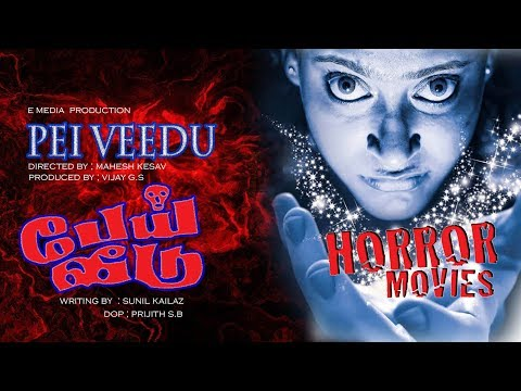 பேய்  வீடு | Pei Veedu Tamil Full Movie 2017 | tamil Horror Comedy movie new release 2017