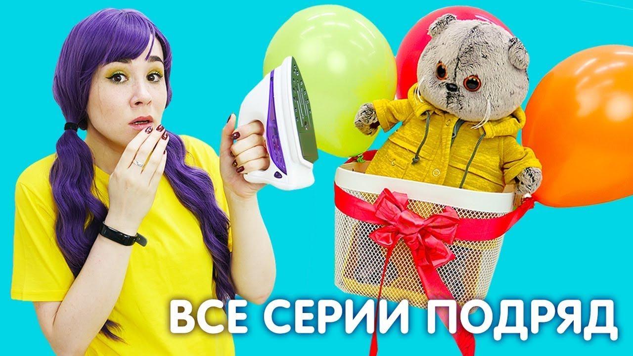 Мультик про кота Басика   Все серии подряд   Приключения игрушек и видео для детей