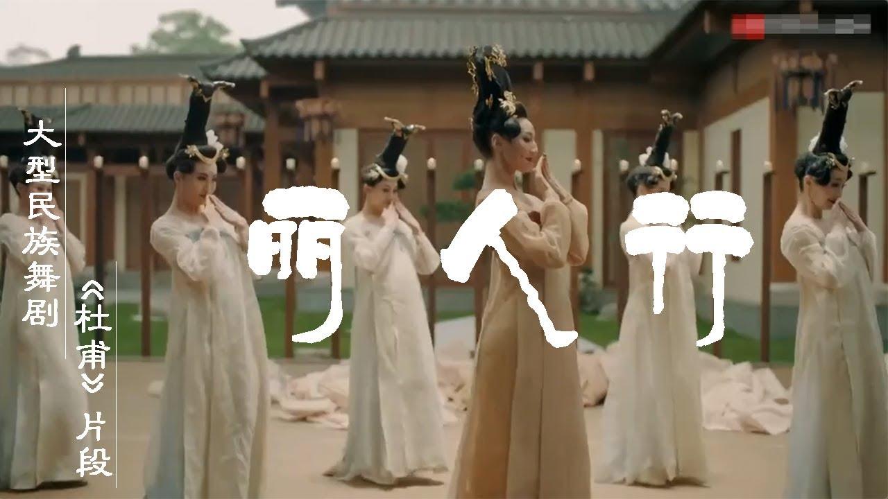 【麗人行】大型民族舞劇《杜甫》精彩片段(高清)