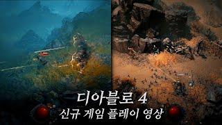 디아블로 4 - 신규 게임플레이 영상 (로그)