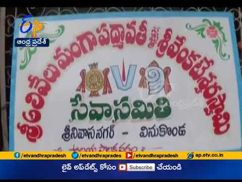 Hundi Robbery at Vinukonda Venkateswara Swamy temple  in Guntur District