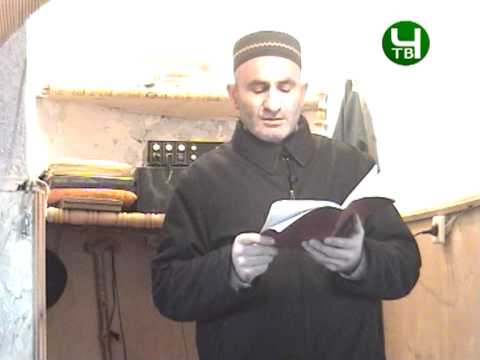 Г1абдулгъафурил Мух1аммад проповедь о намазе (часть2)
