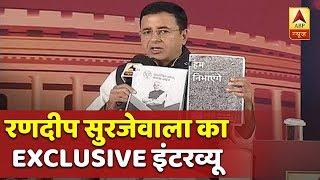 शिखर सम्मेलन में मोदी सरकार पर जमकर बरसे कांग्रेस प्रवक्ता रणदीप सुरजेवाला, देखिए पूरा इंटरव्यू
