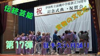 目手久八月踊り「七月」/面縄中学校創立70周年記念式典・祝賀会 第17弾 H29 12 10/徳之島 黒組