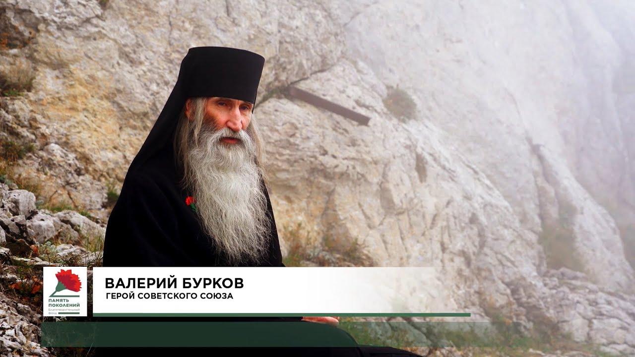 Отец Киприан (Валерий Анатольевич Бурков)