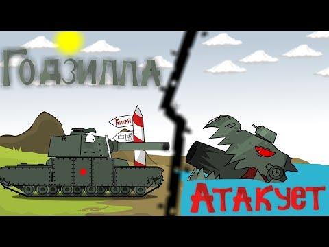 Годзилла атакует-мультики про танки