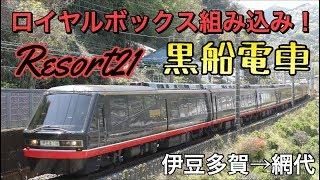 【ロイヤルボックス組込】リゾート21黒船電車新ロゴ編成