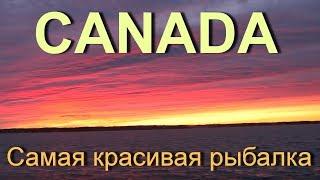 Самая красивая рыбалка ...в Канаде /Most spectacular fishing in Canada