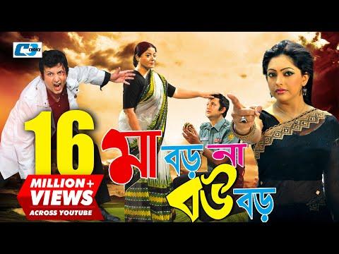 Maa Boro Na Bou Boro   Bangla Full Movie   Amin Khan   Nipun   Razzak   Misha Showdagor