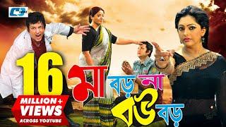 Download lagu Maa Boro Na Bou Boro Bangla Full Movie Amin Khan Nipun Misha Showdagor Razzak Kabila MP3