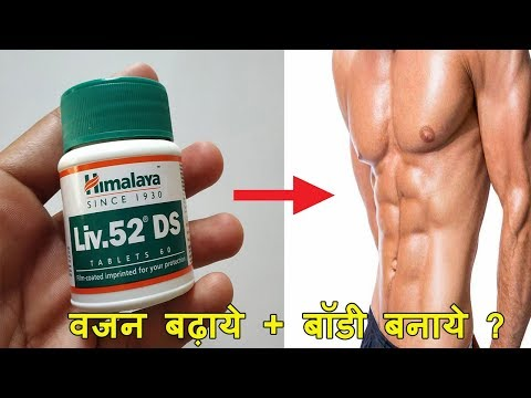 Himalaya Liv 52 DS Tablets Review | वजन बढ़ाने और बॉडी बनाने की अचूक दवा ? Benefits , How To Use