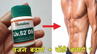 This video is about himalaya liv 52 ds tablets. In this video you w...