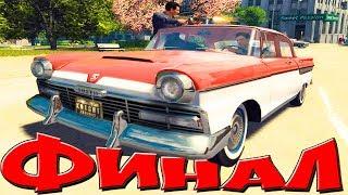 ФИНАЛ - ЖИЗНЬ МАФИИ ► Mafia 2 ПРОХОЖДЕНИЕ #4