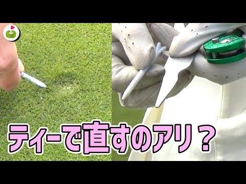 プロキャディの伊能恵子さんにグリーン周りで徹底したいマナーを聞きました!
