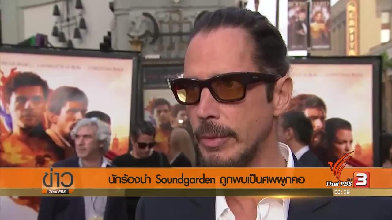 """""""คริส คอเนล"""" นักร้องนำวง Soundgarden ถูกพบผูกคอเสียชีวิตในโรงแรม หลังจบคอนเสิร์ต #ไทยบันเทิง"""