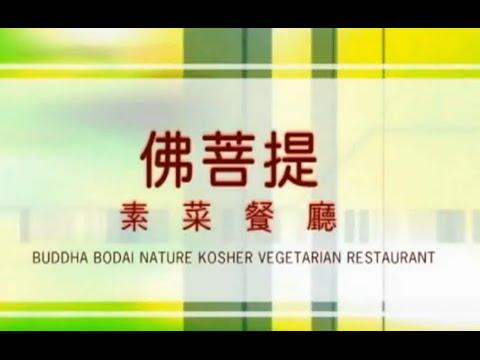 Buddha Bodai Restaurant