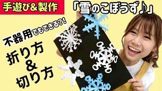 【雪の結晶作り&手遊び】不器用でも大丈夫♪折り紙1枚で冬のあそびを盛り上げよう!『雪のこぼうず』(歌詞つき)クリスマス壁面 保育士