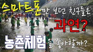 농촌체험마을 아이들과 현장데이트(특별편) with 서울…
