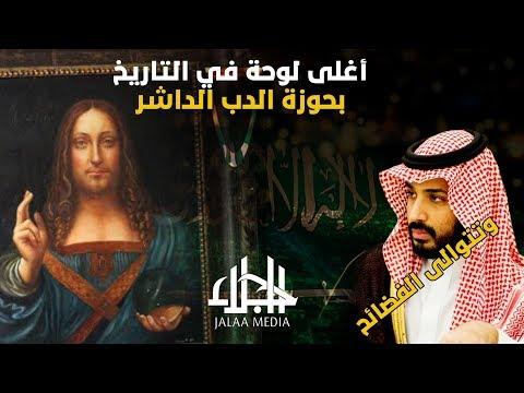 ملايين السعودية لشراء لوحة المسيح المخلّص