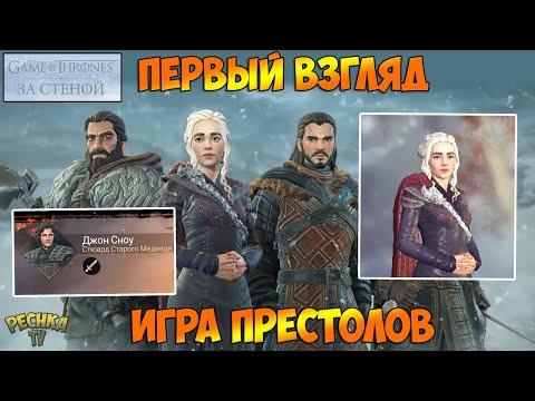 ПЕРВЫЙ ВЗГЛЯД Game Of Thrones - За Стеной! ИГРА ПРЕСТОЛОВ НА АНДРОИД! - Game Of Thrones - За Стеной
