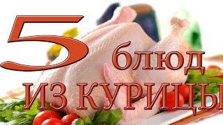 5 БЛЮД из ОДНОЙ КУРИЦЫ/ЭКОНОМНОЕ МЕНЮ.