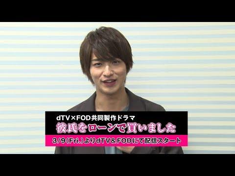 横浜流星/ドラマ「彼氏をローンで買いました」コメント動画