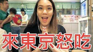 東京就是要怒吃狂買哈哈!日本行日記Vlog Day 01