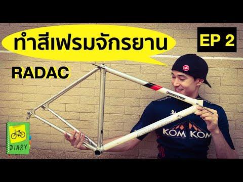 ทำสีเฟรมจักรยาน แปลงโฉม Radac EP2