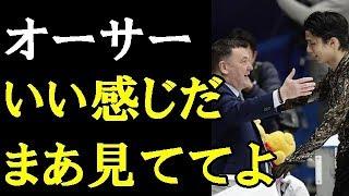 【羽生結弦】オーサーが羽生結弦について一言。「いい感じだ。まあ見ててよ」「ほんと一気にサクラサク春が来る感じだねぇ」#yuzuruhanyu 羽生結弦 動画 19