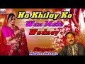 Download Ha Khilay Ko Wan Mato Wadney | Superhit Kashmiri Song 2017 | Yateem Nama | Kashmir Valley MP3 song and Music Video
