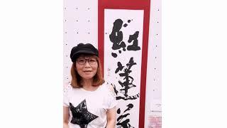 てのひら美術館へようこそ  書道絵画作家   御内翠華 「女性が見つめる燃える金」展