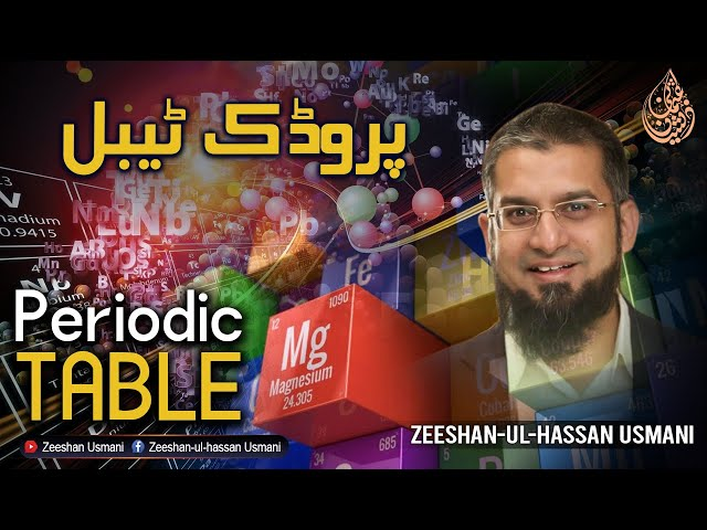 Periodic Table - پروڈک ٹیبل