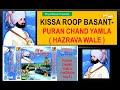 Kissa ll Roop Basant ll Bhag 01 ll Puran Chand Yamla Hazravan Wale ll ਕਿੱਸਾ ਰੂਪ ਬਸੰਤ